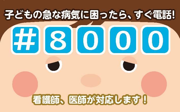 #8000